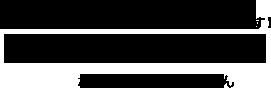秋田のオフィス家具やサイネージ AR広告・除菌バスター|那波伊四郎商店